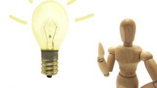 【一挙解説!】au電気の料金や申し込むべきかをまとめました。